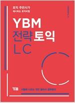 YBM 전략토익 LC (본책 + 해설집 + 무료 MP3)
