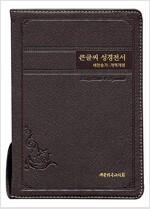 [다크브라운] 개역개정판 큰글씨 성경전서 새찬송가 NKR73THU - 중(中).합본.색인