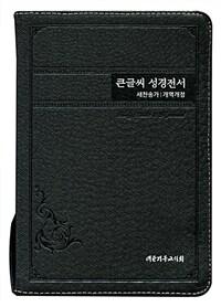[검정] 개역개정판 큰글씨 성경전서 새찬송가 NKR73THU - 중(中).합본.색인