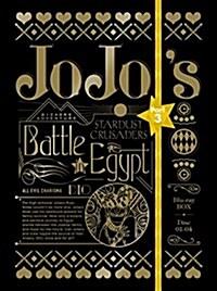 ジョジョの奇妙な冒險 第3部 スタ-ダストクルセイダ-ス エジプト編 Blu-ray BOX初回仕樣版 (Blu-ray)