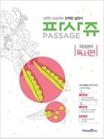 파사쥬 PASSAGE 국어영역 독서편 (2019년용)