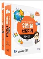 2018 위험물산업기사 필기 실기