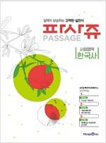 파사쥬 PASSAGE 사회영역 한국사 (2019년용)