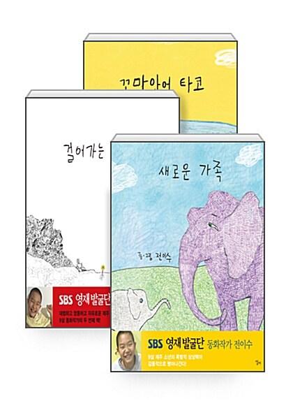 [세트] SBS 영재 발굴단 전이수 동화책 - 전3권