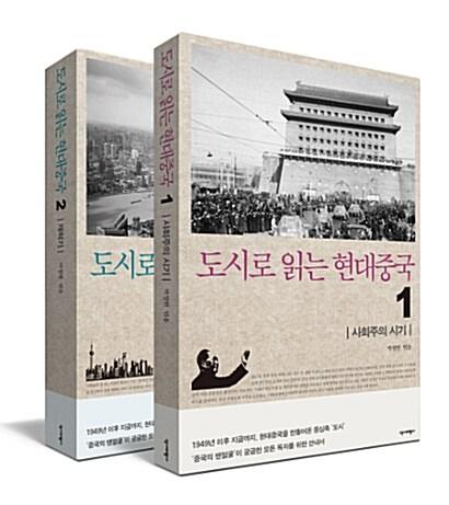 [세트] 도시로 읽는 현대중국 세트 - 전2권