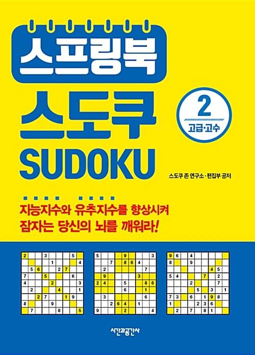 스프링북 스도쿠 2