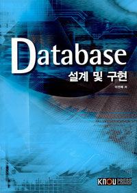 Database 설계 및 구현
