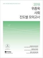 2018 위종욱 사회 진도별 모의고사