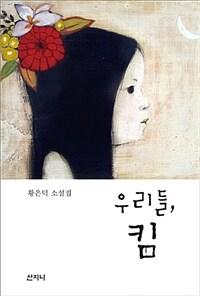 우리들, 킴 : 황은덕 소설집