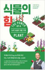 식물의 힘
