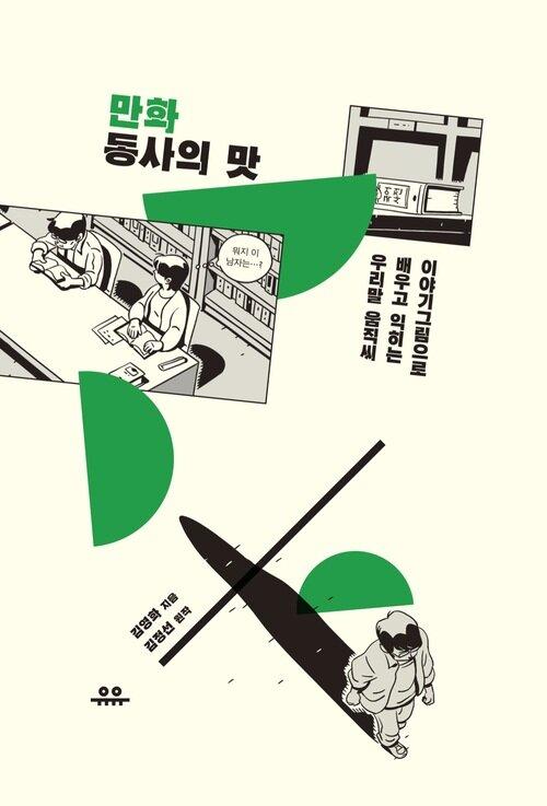 만화 동사의 맛 : 이야기그림으로 배우고 익히는 우리말 움직씨