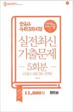 2018 시나공 한국사능력검정시험 실전최신기출문제 5회분 (고급)