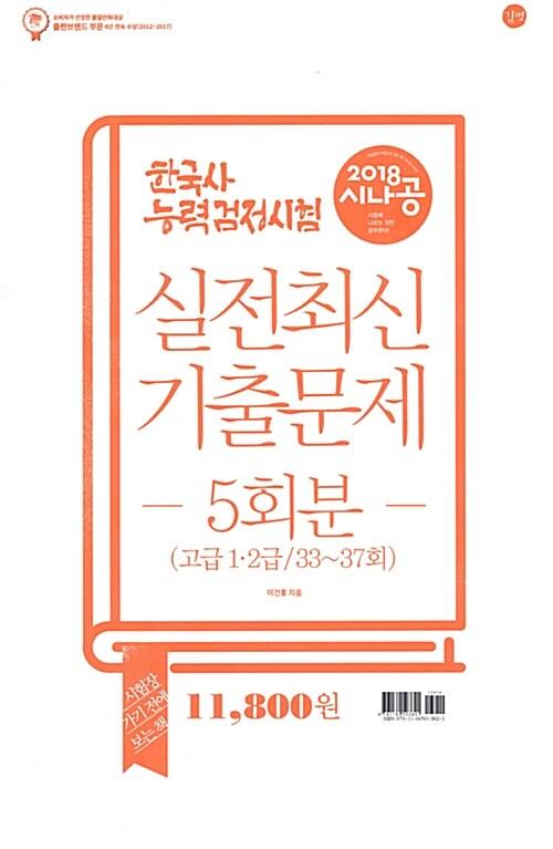 [중고] 2018 시나공 한국사능력검정시험 실전최신기출문제 5회분 (고급)