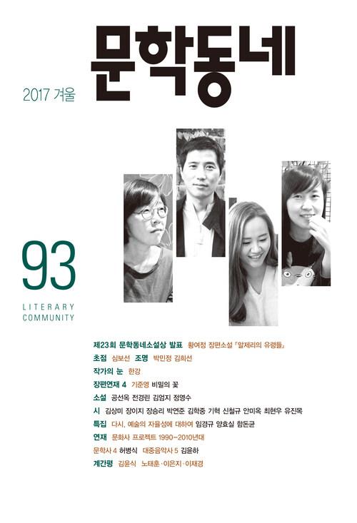 계간 문학동네 2017년 겨울 통권 93호