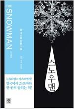 스노우맨 (라이트 에디션)