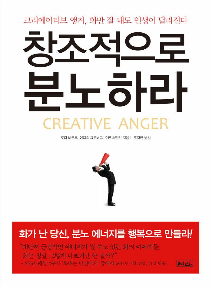 창조적으로 분노하라 : 크리에이티브 앵거, 화만 잘 내도 인생이 달라진다