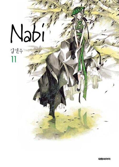 나비 Nabi 11