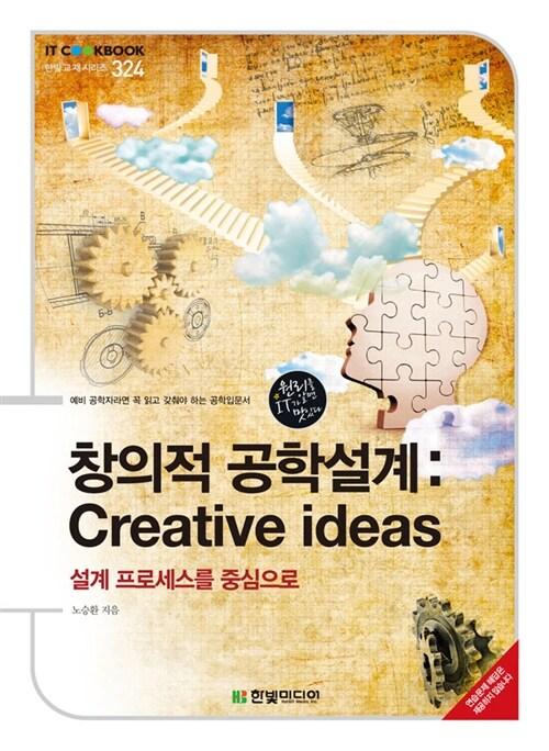 창의적 공학설계 Creative ideas