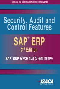 SAP ERP 보안과 감사 및 통제