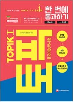 2018 한국어능력시험 TOPIK 1 한 번에 통과하기 (토픽 1 초급교재 + MP3 CD) - 중국.대만지역 번역출간 도서! 토픽 전 영역 무료 동영상 강의 / 영역별 핵심이론