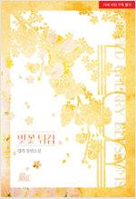 [BL] 벚꽃 튀김 2 (완결)