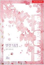 [BL] 벚꽃 튀김 1