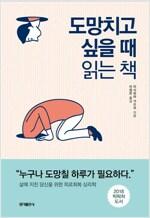 도망치고 싶을 때 읽는 책  : 삶에 지친 당신을 위한 피로회복 심리학