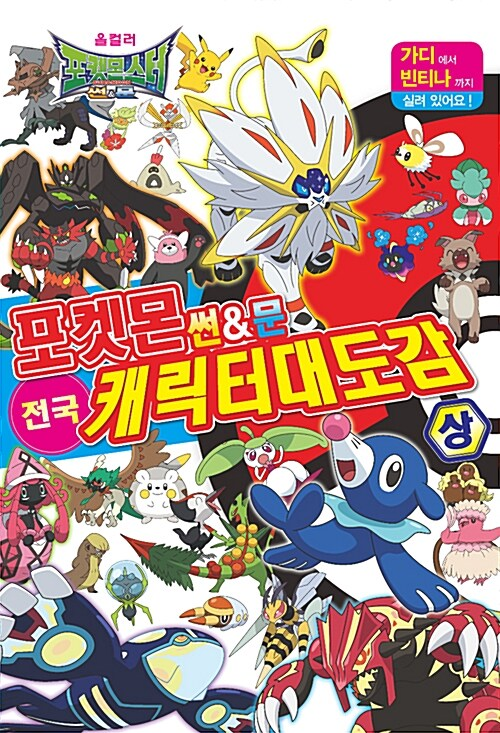 포켓몬스터 썬&문 전국 캐릭터 대도감 - 상