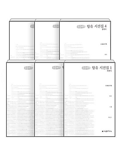 왕유 시전집 1~6 세트 (큰글씨책) - 전6권
