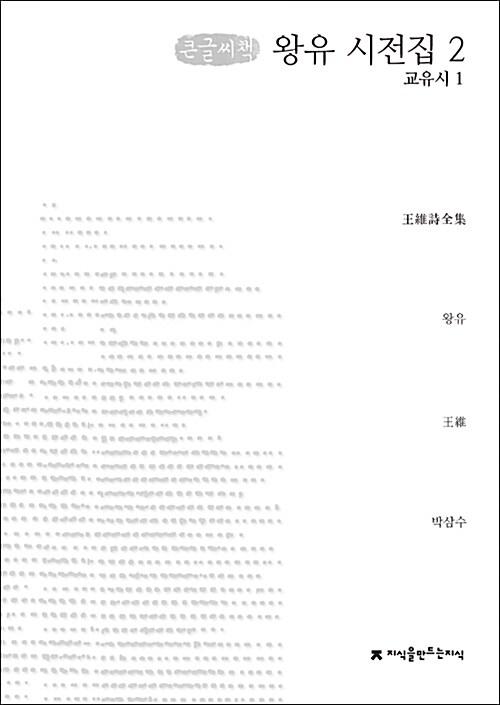 왕유 시전집 2 (큰글씨책)