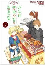 [고화질] 나노하 양과자점의 좋은 일 04