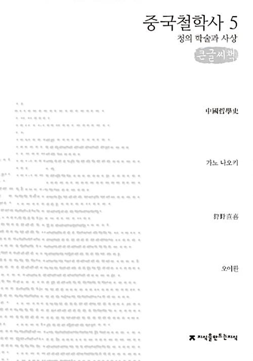 중국철학사 5 (큰글씨책)
