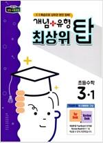 개념 + 유형 최상위 탑 초등 수학 3-1 (2018년)
