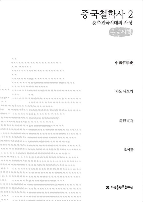 중국철학사 2 (큰글씨책)
