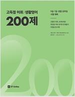 2018 이동기 고득점 어휘/생활영어 200제