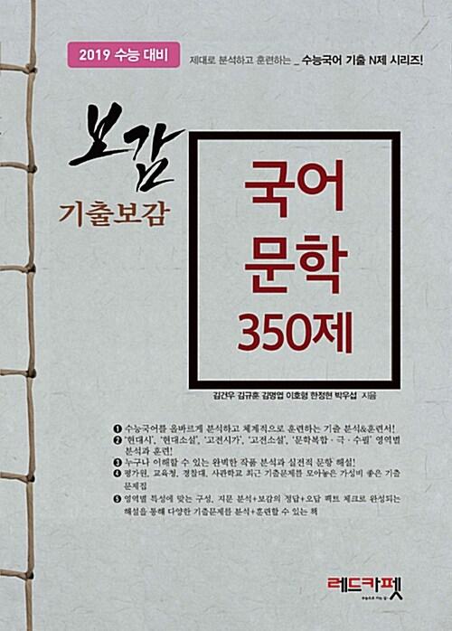 보감 국어 문학 350제 (2018년)