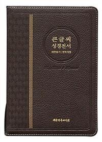 [다크브라운] 개역개정판 큰글씨 성경전서 새찬송가 NKR73EBU - 대(大).합본.색인
