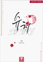 [합본] 슈처 (전2권/완결)