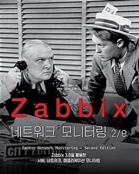 Zabbix 네트워크 모니터링 : Zabbix 3.0을 활용한 서버, 네트워크, 애플리케이션 모니터링