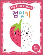 My First English : 점잇기