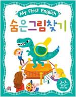 My First English : 숨은그림찾기