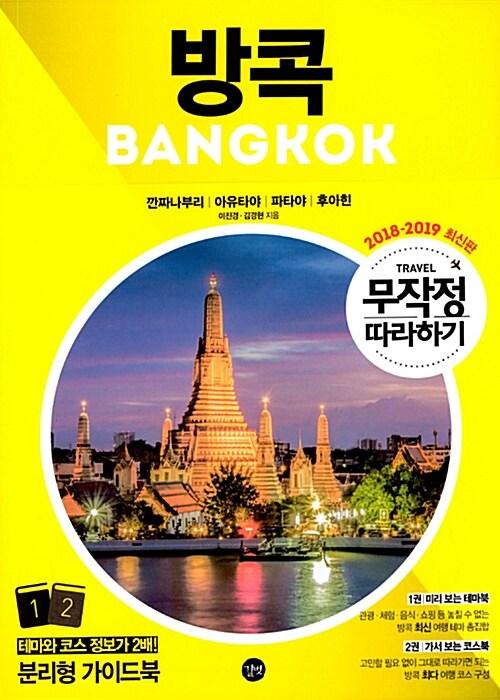 [중고] 무작정 따라하기 방콕 (깐짜나부리, 아유타야, 파타야, 후아힌)