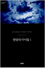 한밤의 아이들 1 (양장)