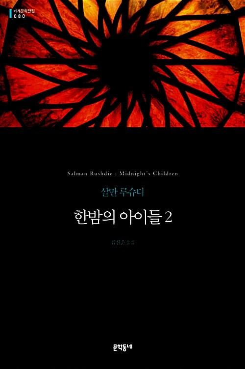 한밤의 아이들 2 (양장)