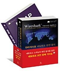네트워크 보안 완벽 가이드 세트 - 전2권