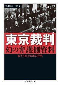 東京裁判幻の辯護側資料 : 却下された日本の辯明