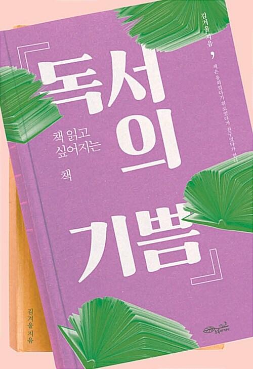 독서의 기쁨