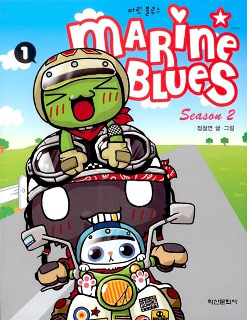 마린 블루스 1