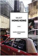 셀렉트 홍콩 Selsect Hongkong