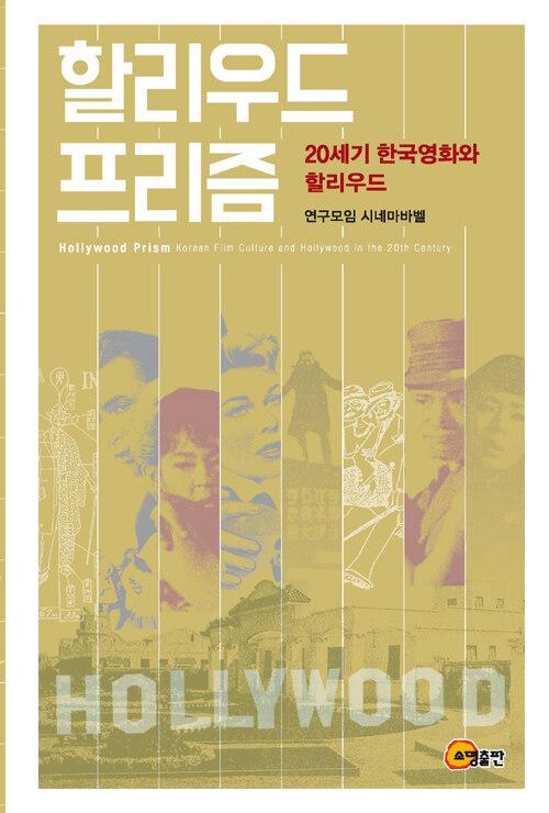 할리우드 프리즘 : 20세기 한국영화와 할리우드